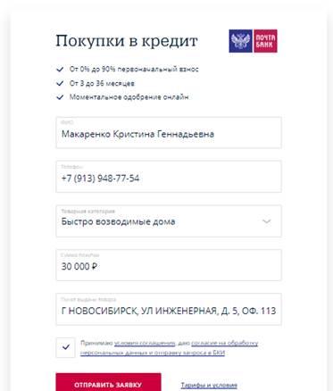 Банк курган заявка на кредит